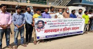 সাংবাদিক মুজাক্কির হত্যার প্রতিবাদে সিরাজগঞ্জে মানববন্ধন