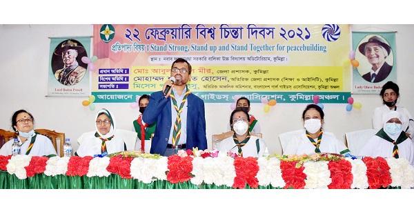 কুমিল্লায় 'বিশ্ব চিন্তা দিবস' উদযাপন