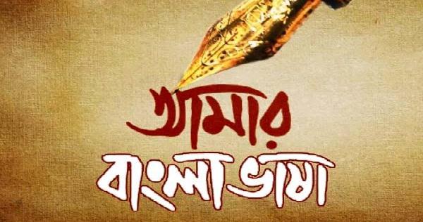 বাংলা ভাষার দুরবস্থা